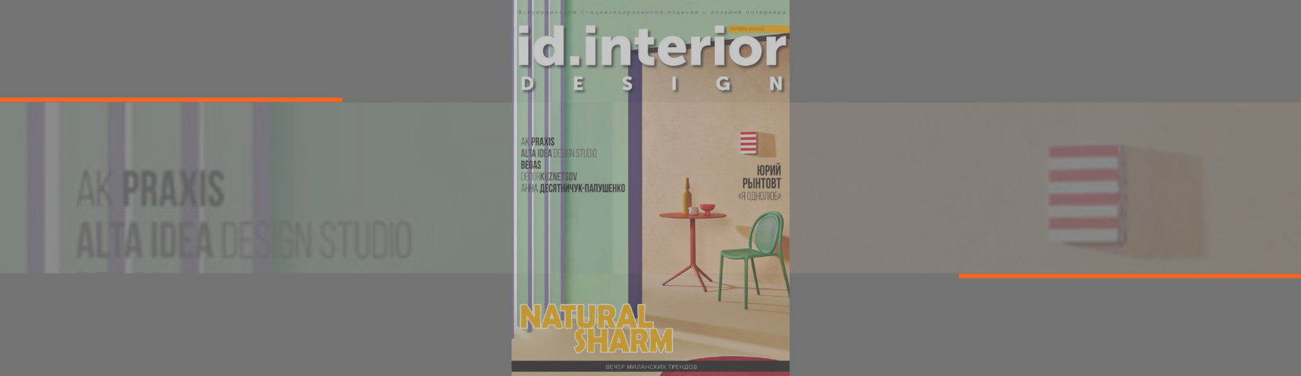 PUBLICATION: ID. INTERIOR DESIGN_RUSSIA